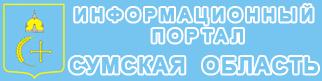 Сумская область, города и села.